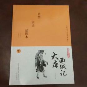 大唐西域记(下)
