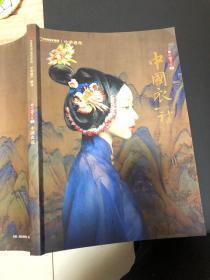 中国国家地理 中华遗产 最中国文化(贰) 中国衣冠     内有两张有撕痕不影响阅读