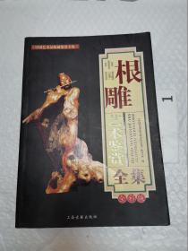 中国根雕艺术鉴赏全集(全彩版)
