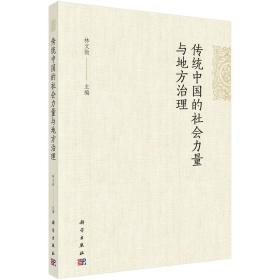 传统中国的社会力量与地方治理