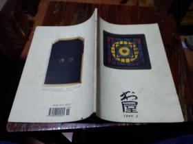 书屋1999年第5期(双月刊)