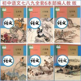 初中语文全套七八九年级上下册课本7-9年级新版人教版6本