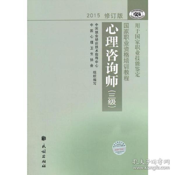 心理咨询师(三级)2015修订版