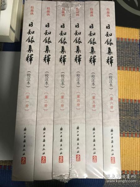 日知録集釋(校注本)(全六册)