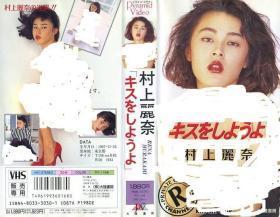 超稀有VHS录像带:お宝ビデオ●村上丽奈・キスをしようよ・1990制作;村上丽奈主演