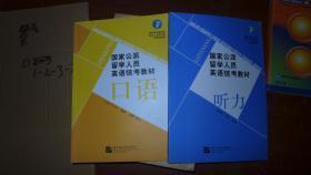 国家公派留学人员英语统考教材 口语 听力 两册合售