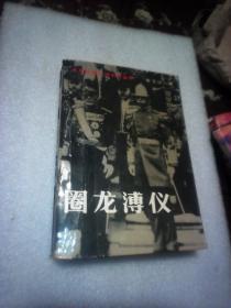 圈龙溥仪:《人神沧桑》第二部  北京长篇小说创作丛书