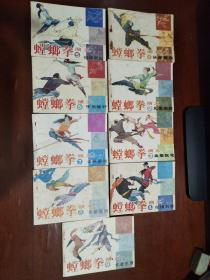 武侠连环画:螳螂拳演义(第1-9册)九本合售