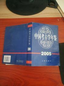 中国考古学年鉴2005年