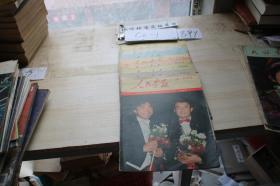 人民画报1984年4-11期 八本合售