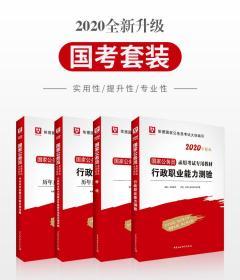 华图版2020国家公务员考试教材全套四本
