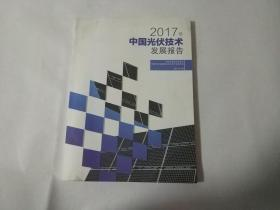2017年中国光伏技术发展报告(16开)