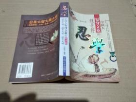 中国人安身立业的护身符——忍学】