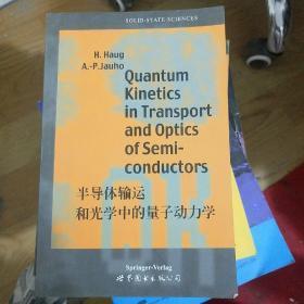 半导体输运和光学中的量子动力学