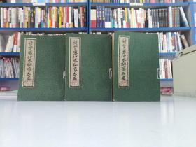 铸雪斋抄本聊斋志异(75年影印本.上中下.全三册)