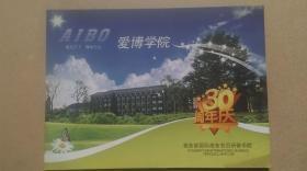 """2010年商务部发行""""爱博学院""""(3x4枚整版邮票及纪念封一枚)邮折"""