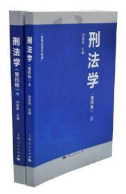 刑法学(第四版)