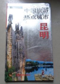 中国旅游热点城市 【昆明】:W1