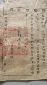 极罕见的——民国三十七年——(黄烟)烤房登记证