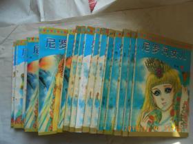 33744《尼罗河女儿》(第一卷5册、第二卷5册、第三卷5册、第四卷5册)共20本合售