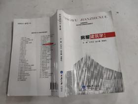房屋建筑学 第3版