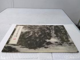 荣宝斋画谱(三十三)山水部分