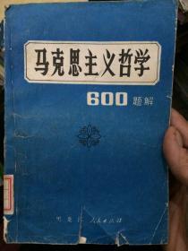 马克思主义哲学600题解