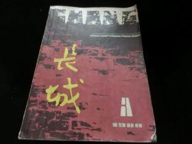长城(文学季刊) 1980年第3期