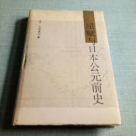 屈赋与日本公元前史【硬精装带护封】