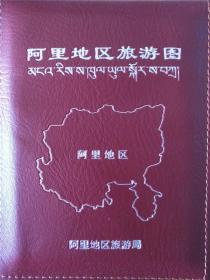 阿里地区旅游图(布质)52乘76CM. 阿里地区旅游图 阿里地图