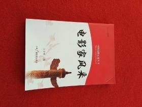中国文联五老丛书:电影家风采