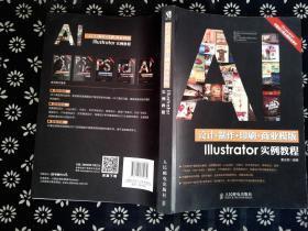 《设计+制作+印刷+商业模版Illustrator实例教程》;