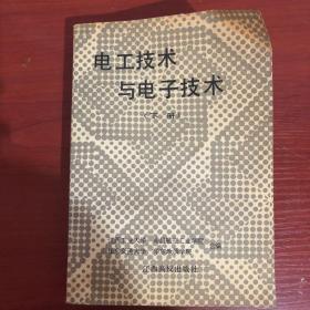 电工技术与电子技术(下册)