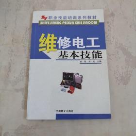 维修电工基本技能(职业技能培训系列教材)