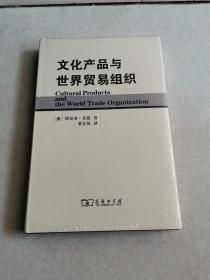文化产品与世界贸易组织