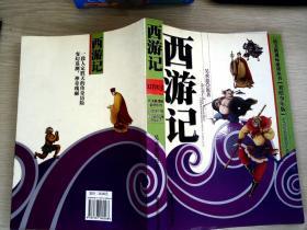 语文新课标必读丛书:西游记(美绘少年版)