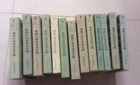 建国以来毛泽东文稿(1-13册全套)  (影印版)中央文献出版