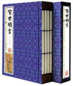 喻世明言 普及版 线装一函四册三言二拍之一喻世明言 中国古典小说名著 线装书籍