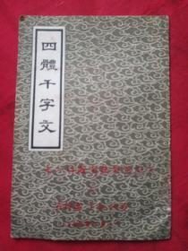 四体千字文(长春古籍书店)
