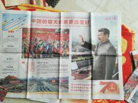 河南日报2019年10月2日