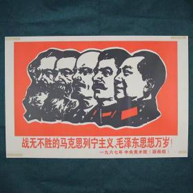 战无不胜的马克思列宁主义、毛泽东思想万岁-约高75厘米宽51厘米 宣传画