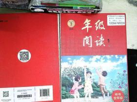 )年级阅读:语文