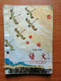 六年制小学课本 语文 第一册 彩版
