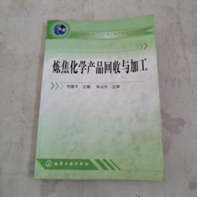 教育部高职高专规划教材:炼焦化学产品回收与加工