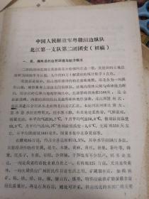 中国人民解放军粤赣湘边纵队北江第一支队第二团团史(初稿  + 第二稿)   两本合售
