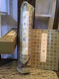 千里江山图(北京故宫博物院藏)中国古代绘画名卷.启功题签
