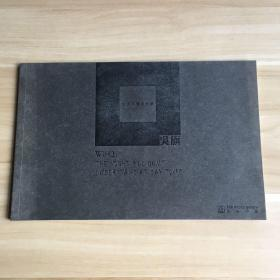 吴旗摄影作品—白天不懂夜的黑(第二届连州国际摄影展)百年印象
