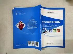 大学计算机实践教程2010