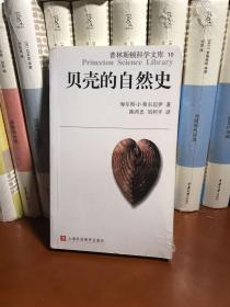 贝壳的自然史
