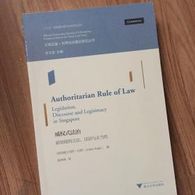 威权式法治:新加坡的立法、话语与正当性世界法治理论前沿